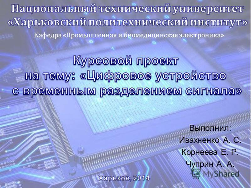 Кафедра «Промышленная и биомедицинская электроника» Выполнил: Ивахненко А. С. Корнеева Е. Р. Чуприн А. А.