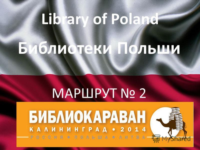 Library of Poland Библиотеки Польши МАРШРУТ 2
