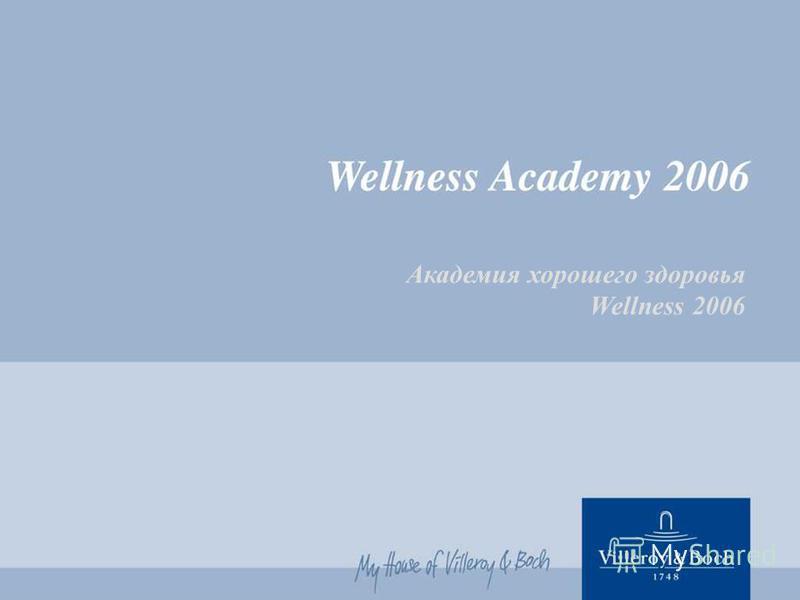 Академия хорошего здоровья Wellness 2006