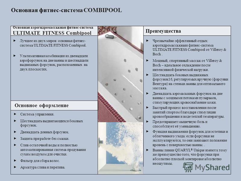 Основная фитнес-система COMBIPOOL Основная аэрогидромассажная фитнес-система ULTIMATE FITNESS Combipool Преимущества Основное оформление Система управления. Шестнадцать выдвигающихся боковых форсунок. Двенадцать донных форсунок. Защита при работе без