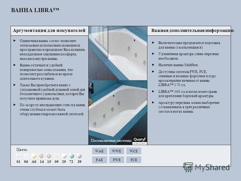 Одиночная ванна «соло» позволяет оптимально использовать имеющееся пространство и предлагает Вам испытать неподдельное ощущение комфорта, находясь внутри ванны. Ванна отличается удобной поверхностью зоны лежания, что позволяет расслабиться во время д