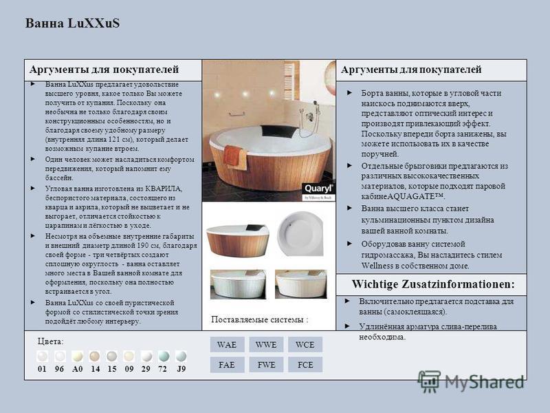 Ванна LuXXuS Ванна LuXXus предлагает удовольствие высшего уровня, какое только Вы можете получить от купания. Поскольку она необычна не только благодаря своим конструкционным особенностям, но и благодаря своему удобному размеру (внутренняя длина 121