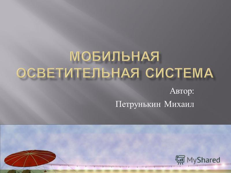 Автор : Петрунькин Михаил
