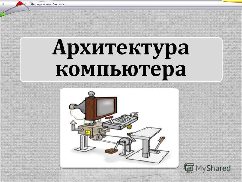Архитектура компьютера