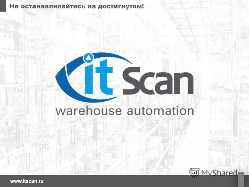 www.itscan.ru 1 Не останавливайтесь на достигнутом!