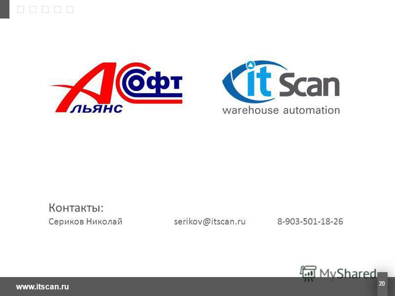 www.itscan.ru 20 Контакты: Сериков Николай serikov@itscan.ru 8-903-501-18-26
