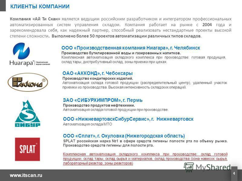 4 Компания «Ай Ти Скан» является ведущим российским разработчиком и интегратором профессиональных автоматизированных систем управления складом. Компания работает на рынке с 2004 года и зарекомендовала себя, как надежный партнер, способный реализовать