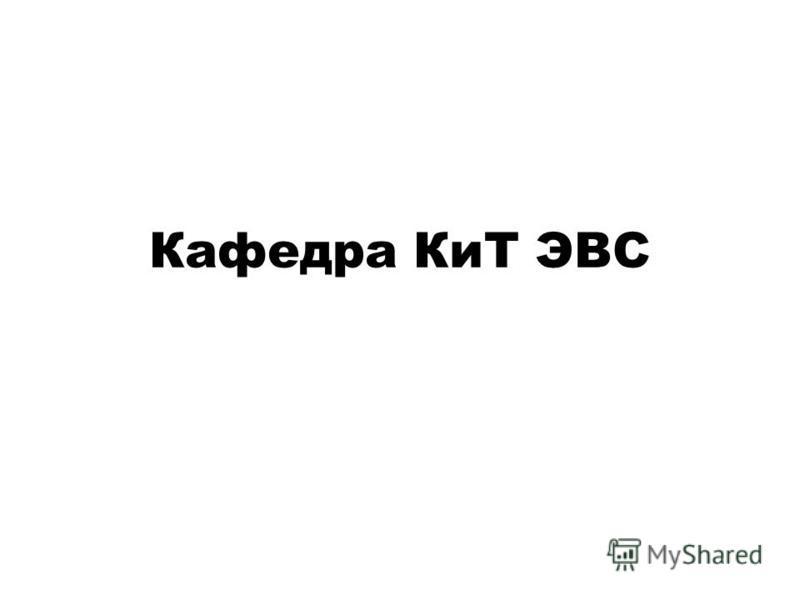 Кафедра КиТ ЭВС