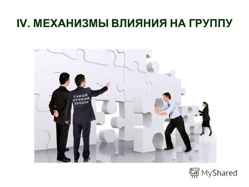 IV. МЕХАНИЗМЫ ВЛИЯНИЯ НА ГРУППУ
