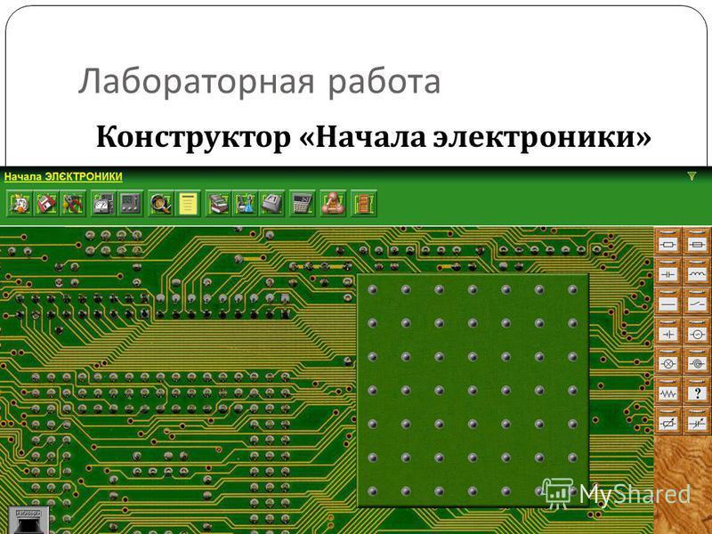 Лабораторная работа Конструктор « Начала электроники »
