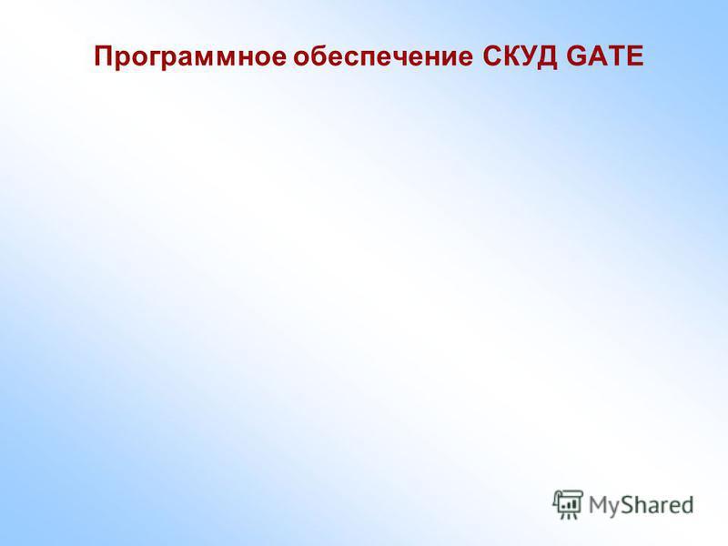 Программное обеспечение СКУД GATE