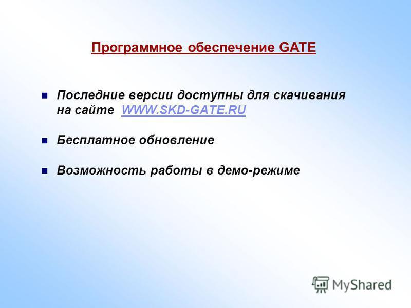 Последние версии доступны для скачивания на сайте WWW.SKD-GATE.RU Бесплатное обновление Возможность работы в демо-режиме Программное обеспечение GATE