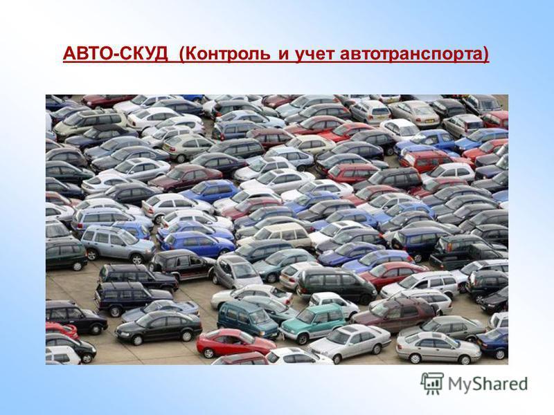 АВТО-СКУД (Контроль и учет автотранспорта)