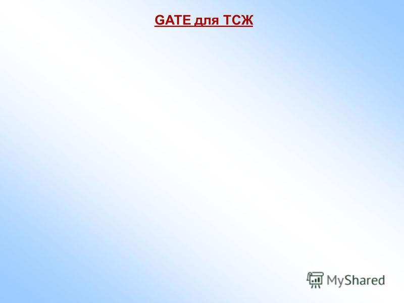 GATE для ТСЖ