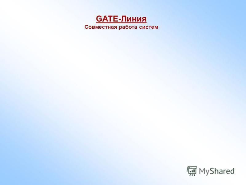 GATE-Линия Совместная работа систем