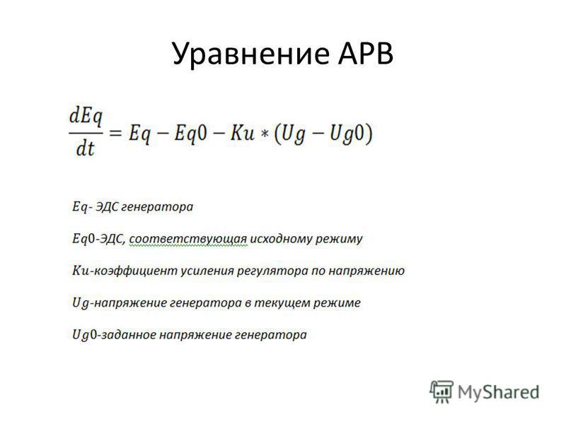 Уравнение АРВ