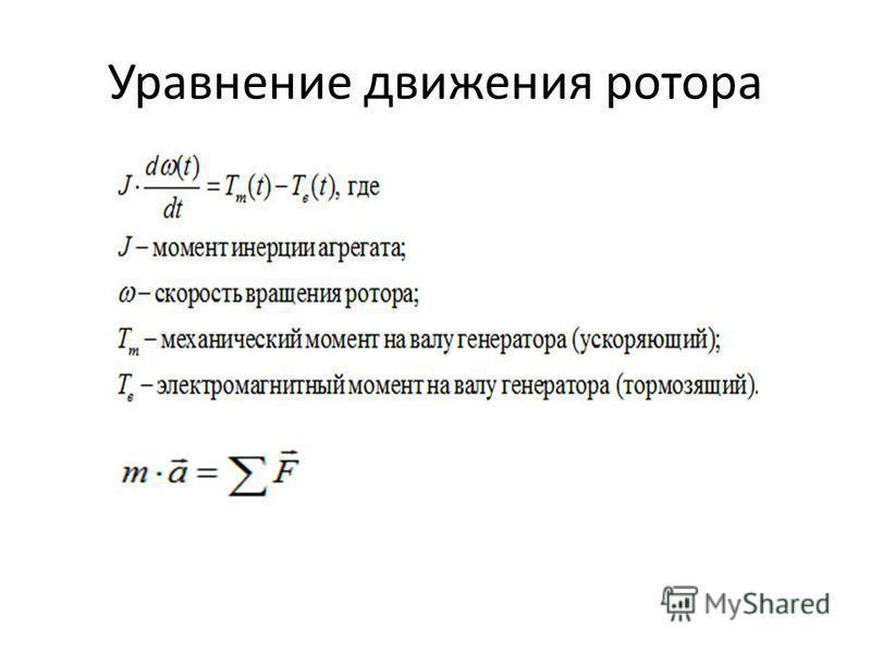 Уравнение движения ротора