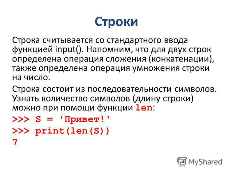 Строки Строка считывается со стандартного ввода функцией input(). Напомним, что для двух строк определена операция сложения (конкатенации), также определена операция умножения строки на число. Строка состоит из последовательности символов. Узнать кол