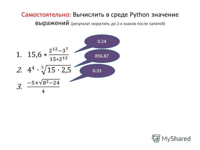 Самостоятельно: Вычислить в среде Python значение выражений (результат округлить до 2-х знаков после запятой) 0.24 856.87 0.33
