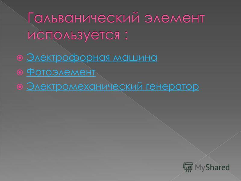 Электрофорная машина Фотоэлемент Электромеханический генератор