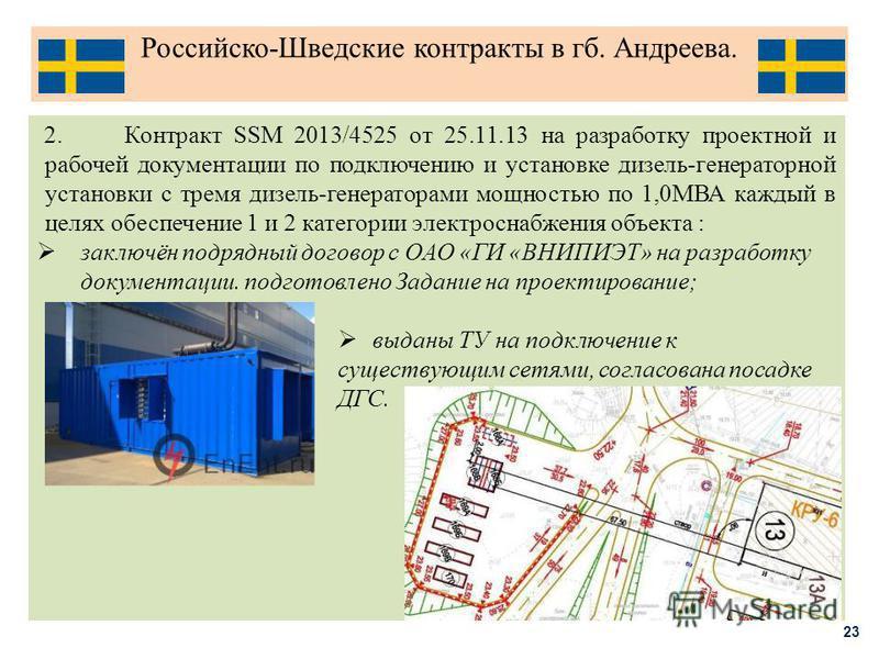 Российско-Шведские контракты в гб. Андреева. 2. Контракт SSM 2013/4525 от 25.11.13 на разработку проектной и рабочей документации по подключению и установке дизель-генераторной установки с тремя дизель-генераторами мощностью по 1,0МВА каждый в целях