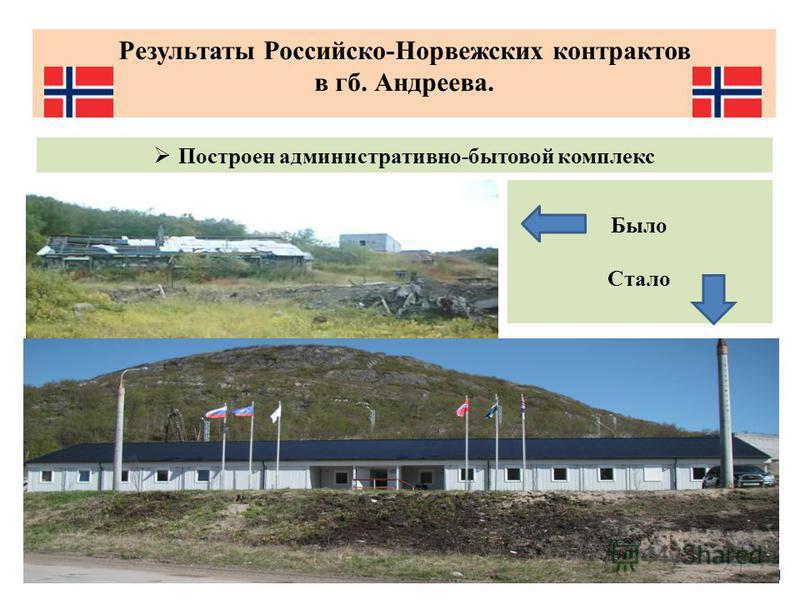 Построен административно-бытовой комплекс Результаты Российско-Норвежских контрактов в гб. Андреева. 1 Было Стало