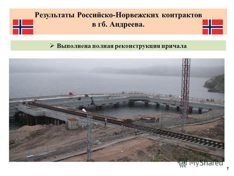 Выполнена полная реконструкция причала Результаты Российско-Норвежских контрактов в гб. Андреева. 7
