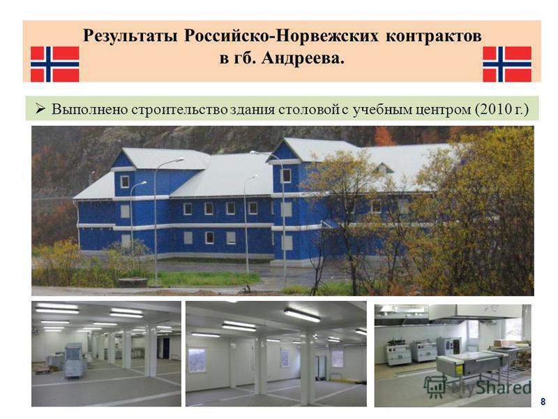 Выполнено строительство здания столовой с учебным центром (2010 г.) Результаты Российско-Норвежских контрактов в гб. Андреева. 8