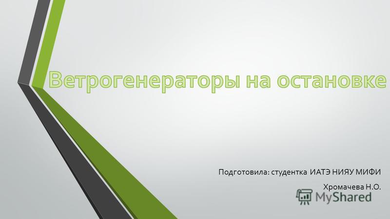 Подготовила: студентка ИАТЭ НИЯУ МИФИ Хромачева Н.О.