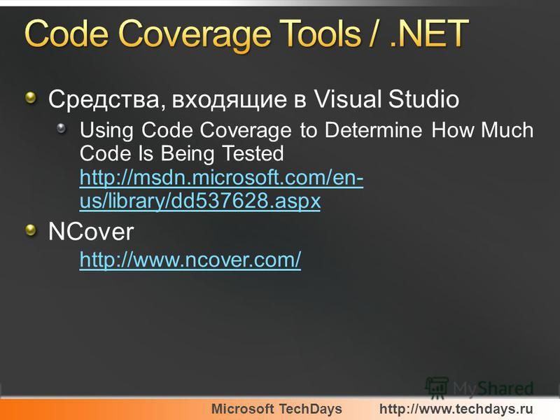 Средства, входящие в Visual Studio Using Code Coverage to Determine How Much Code Is Being Tested http://msdn.microsoft.com/en- us/library/dd537628. aspx http://msdn.microsoft.com/en- us/library/dd537628. aspx NCover http://www.ncover.com/ http://www