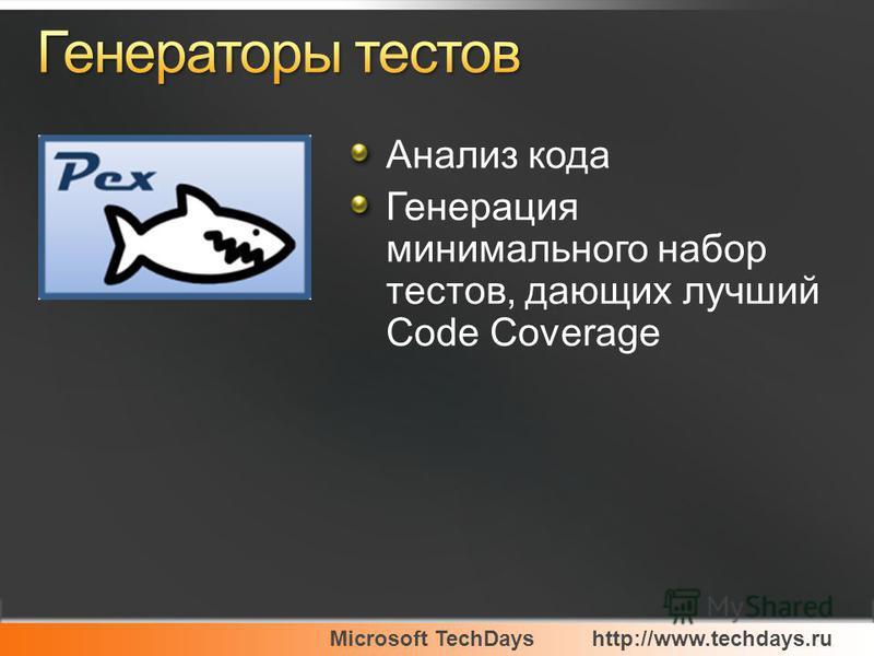 Microsoft TechDayshttp://www.techdays.ru Анализ кода Генерация минимального набор тестов, дающих лучший Code Coverage