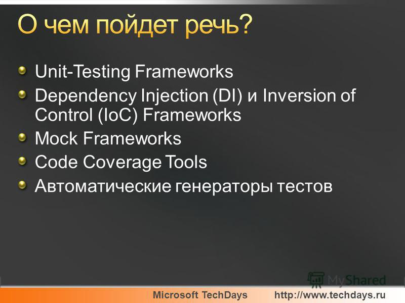 Microsoft TechDayshttp://www.techdays.ru Unit-Testing Frameworks Dependency Injection (DI) и Inversion of Control (IoC) Frameworks Mock Frameworks Code Coverage Tools Автоматические генераторы тестов