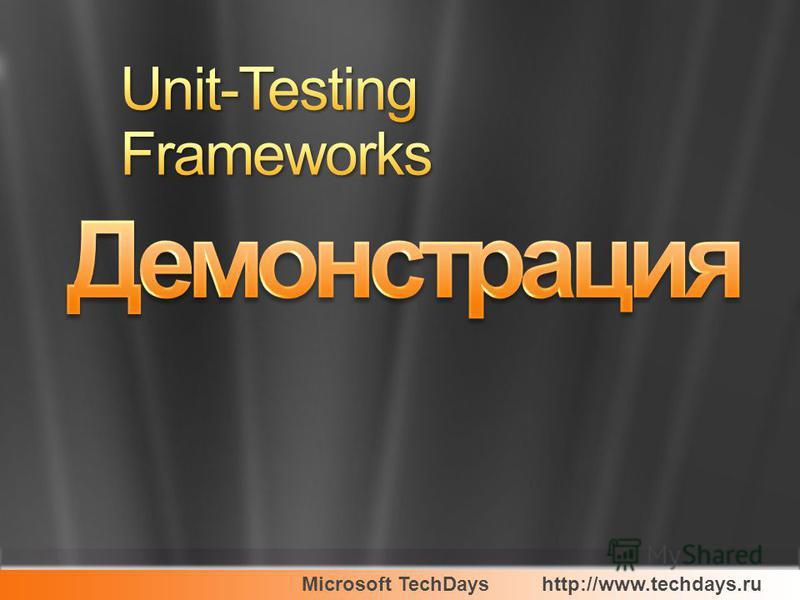 Microsoft TechDayshttp://www.techdays.ru