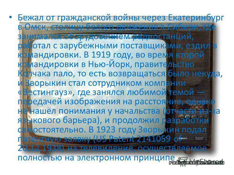 Бежал от гражданской войны через Екатеринбург в Омск, столицу белого движения в Сибири, где занимался оборудованием радиостанций, работал с зарубежными поставщиками, ездил в командировки. В 1919 году, во время второй командировки в Нью-Йорк, правител
