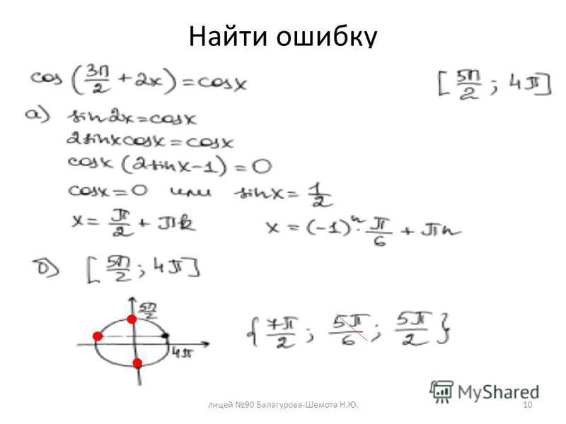 Найти ошибку лицей 90 Балагурова-Шемота Н.Ю.10
