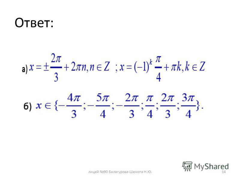 Ответ: лицей 90 Балагурова-Шемота Н.Ю.14