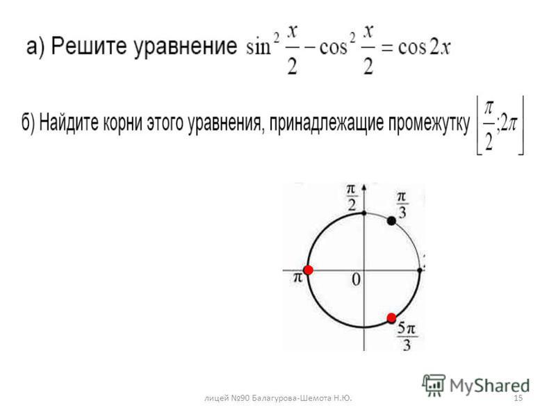 лицей 90 Балагурова-Шемота Н.Ю.15