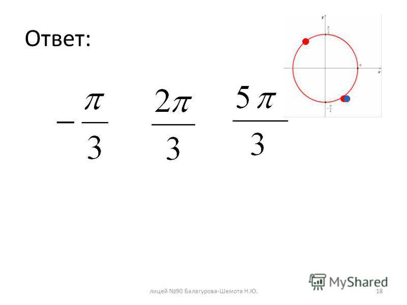Ответ: лицей 90 Балагурова-Шемота Н.Ю.18