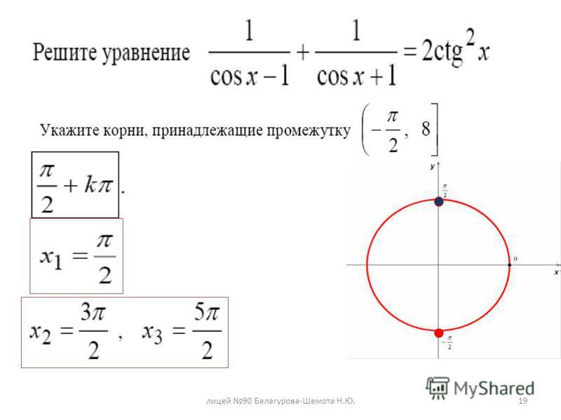 лицей 90 Балагурова-Шемота Н.Ю.19