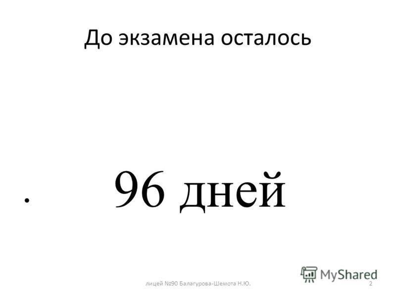 До экзамена осталось 96 дней лицей 90 Балагурова-Шемота Н.Ю.2