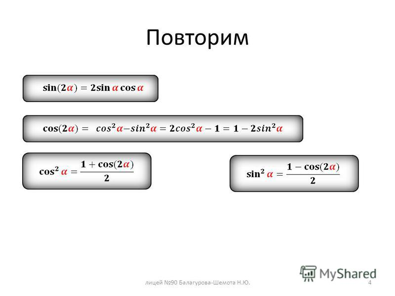Повторим лицей 90 Балагурова-Шемота Н.Ю.4