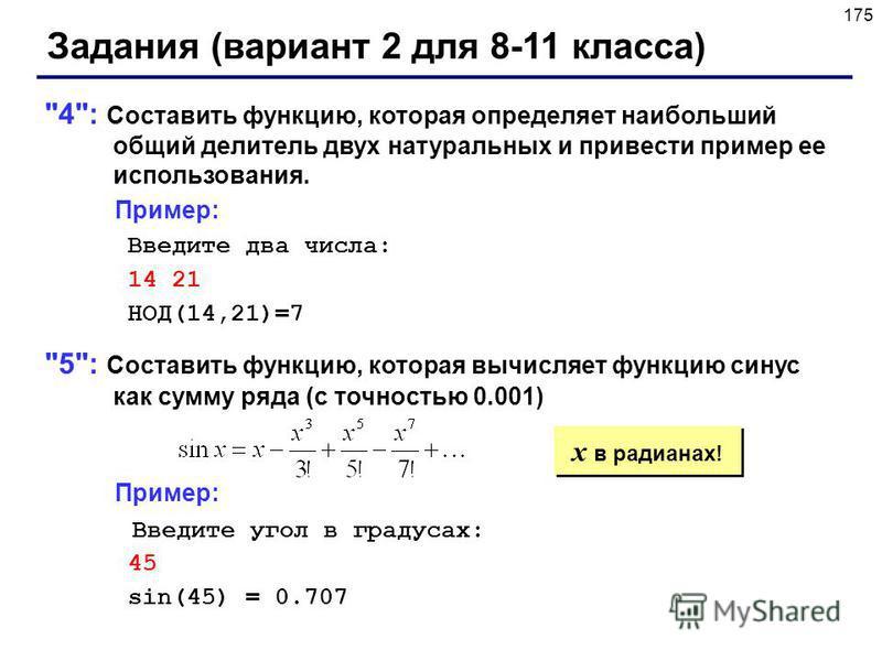 175 Задания (вариант 2 для 8-11 класса)