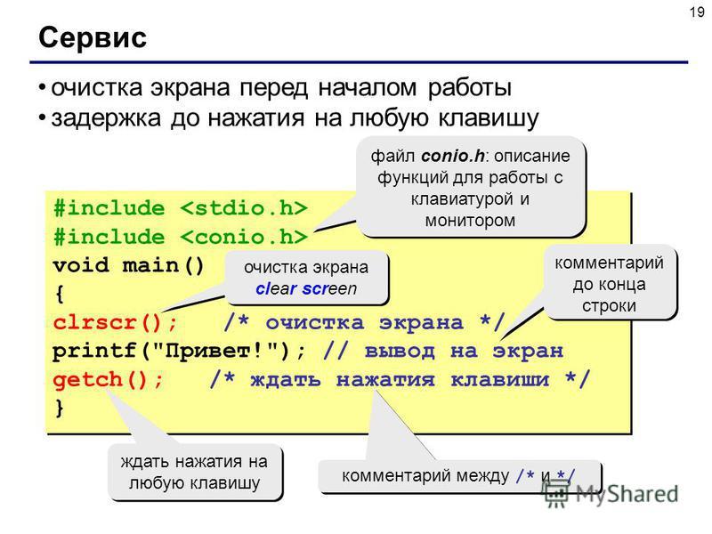 19 Сервис #include void main() { clrscr(); /* очистка экрана */ printf(