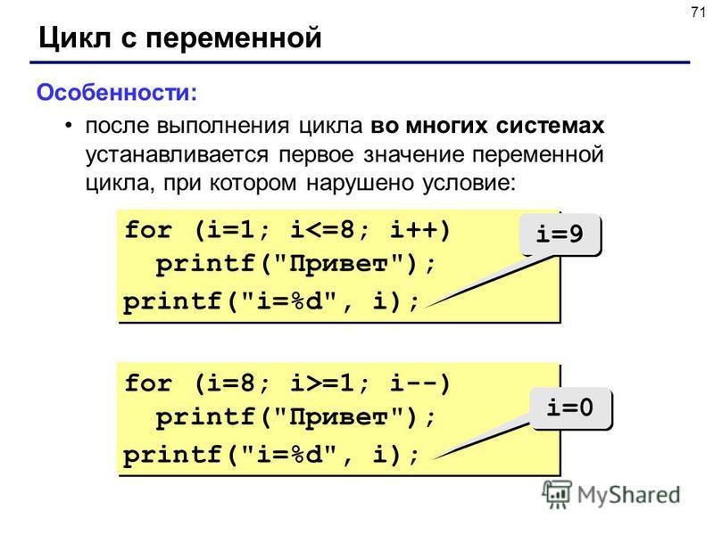 71 for (i=8; i>=1; i--) printf(