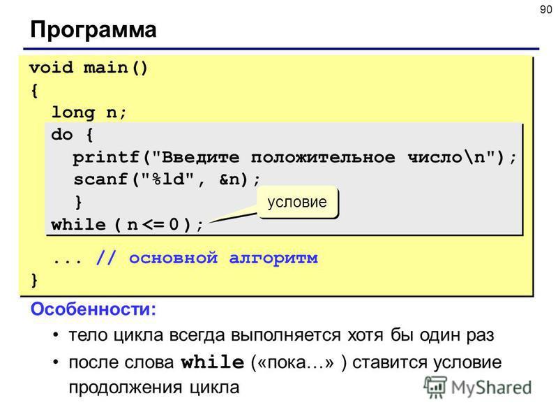 90 Программа void main() { long n; do { printf(Введите положительное число\n); scanf(%ld, &n); } while ( n