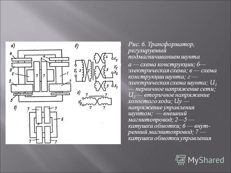 шунта а схема конструкции