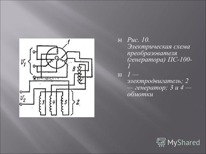 Рис. 10. Электрическая схема преобразователя ( генератора ) ПС -100- 1 1 электродвигатель ; 2 генера  тор ; 3 и 4 обмотки