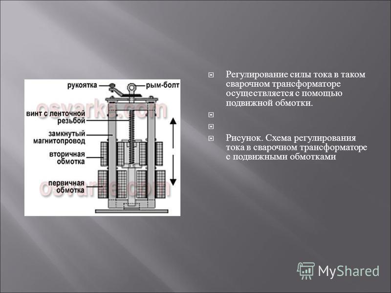 Регулирование силы тока в таком сварочном трансформаторе осуществляется с помощью подвижной обмотки. Рисунок. Схема регулирования тока в сварочном трансформаторе с подвижными обмотками