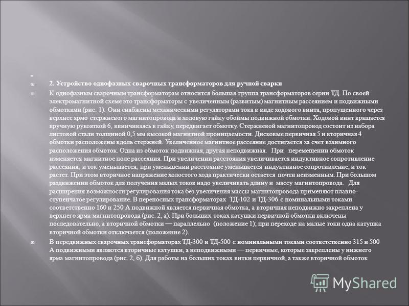 2. Устройство однофазных сварочных трансформаторов для ручной сварки К однофазным сварочным трансформаторам отно  сится большая группа трансформаторов серии ТД. По своей электромагнитной схеме это трансформаторы с увеличенным ( развитым ) магнитным