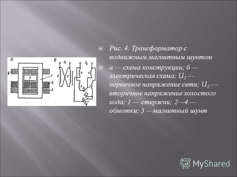 Рис. 4. Трансформатор с подвижным магнитным шунтом а схема конструкции ; б электрическая схема ; U 1 первичное напря  жение сети ; U 2 вторичное напряжение холостого хода ; 1 стержни ; 24 обмотки ; 5 магнитный шунт
